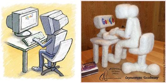 """Подарки для мужчин, ручной работы. Ярмарка Мастеров - ручная работа. Купить Скульптура """"Сисадмину"""". Handmade. Белый, интернет"""