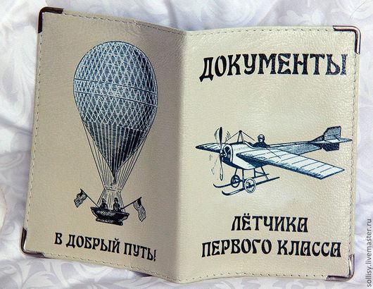 """Обложки ручной работы. Ярмарка Мастеров - ручная работа. Купить обложка """"Лётчик первого класса"""" (кожа). Handmade. Скорость, самолет"""