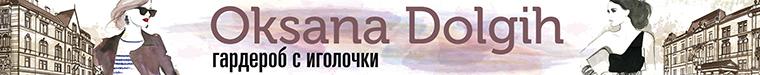 Oksana Dolgih