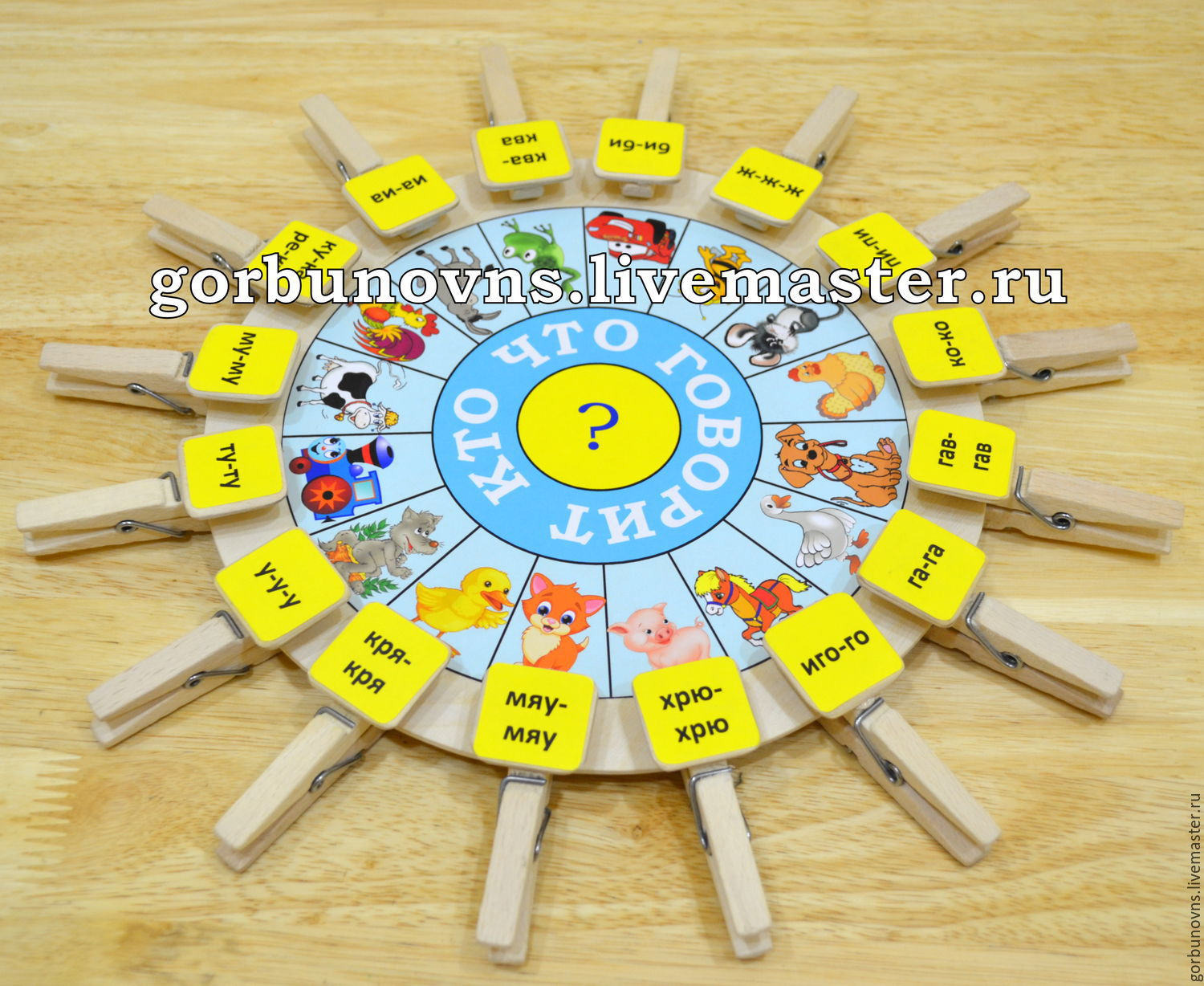 'Who Says What?' with Clothespins Educational Game, Play sets, Simferopol,  Фото №1