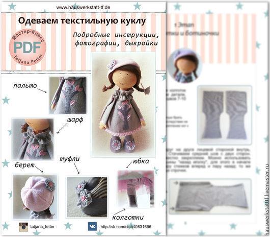 """Куклы и игрушки ручной работы. Ярмарка Мастеров - ручная работа. Купить МАСТЕР-КЛАСС """"Одеваем текстильную куклу"""" Скидки! только 500 руб.. Handmade."""