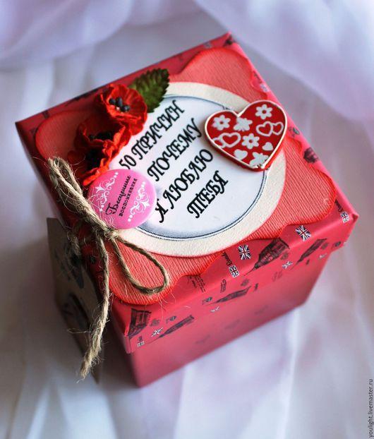 """Подарки для влюбленных ручной работы. Ярмарка Мастеров - ручная работа. Купить Коробочка счастья """"50 причин, почему я люблю тебя"""". Handmade."""