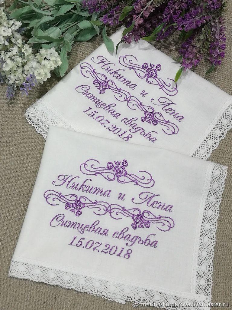 """Набор именных платочков с вышивкой """"Ситцевая свадьба"""", Платки, Железнодорожный,  Фото №1"""