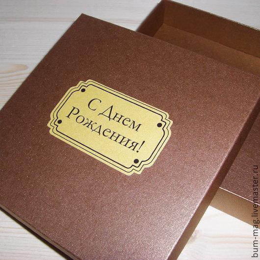 Упаковка ручной работы. Ярмарка Мастеров - ручная работа. Купить Коробка С НАДПИСЬЮ. Handmade. Упаковка, золотой, коробка с крышкой