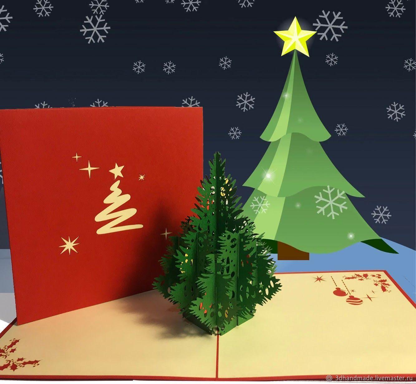 Объемная открытка с елками домиками