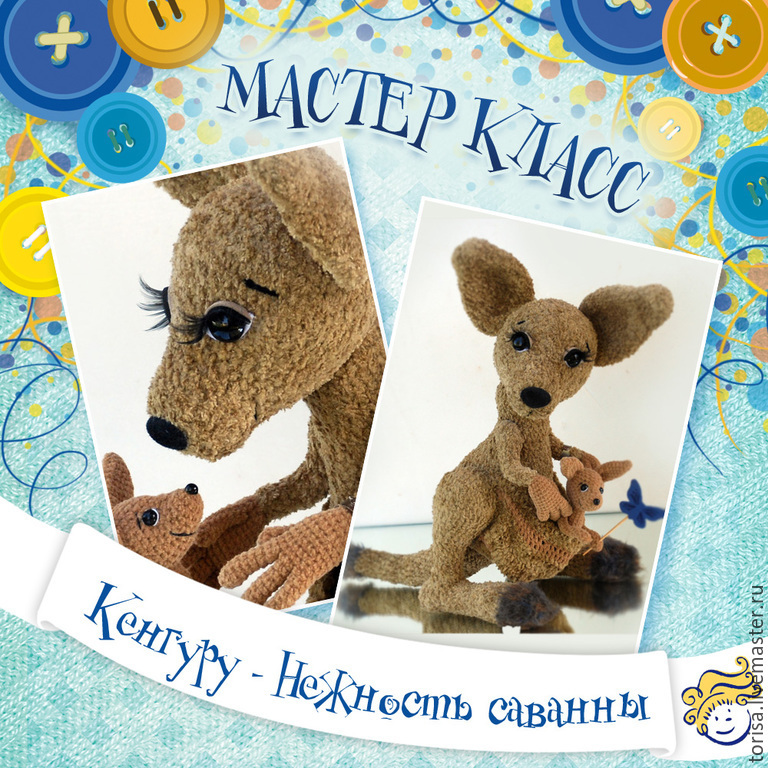 Kangaroo - the tenderness of Savannah. Master class crochet, Materials for dolls and toys, Moscow,  Фото №1