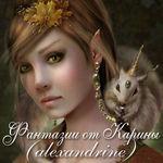Фантазии от Карины (alexandrine) - Ярмарка Мастеров - ручная работа, handmade