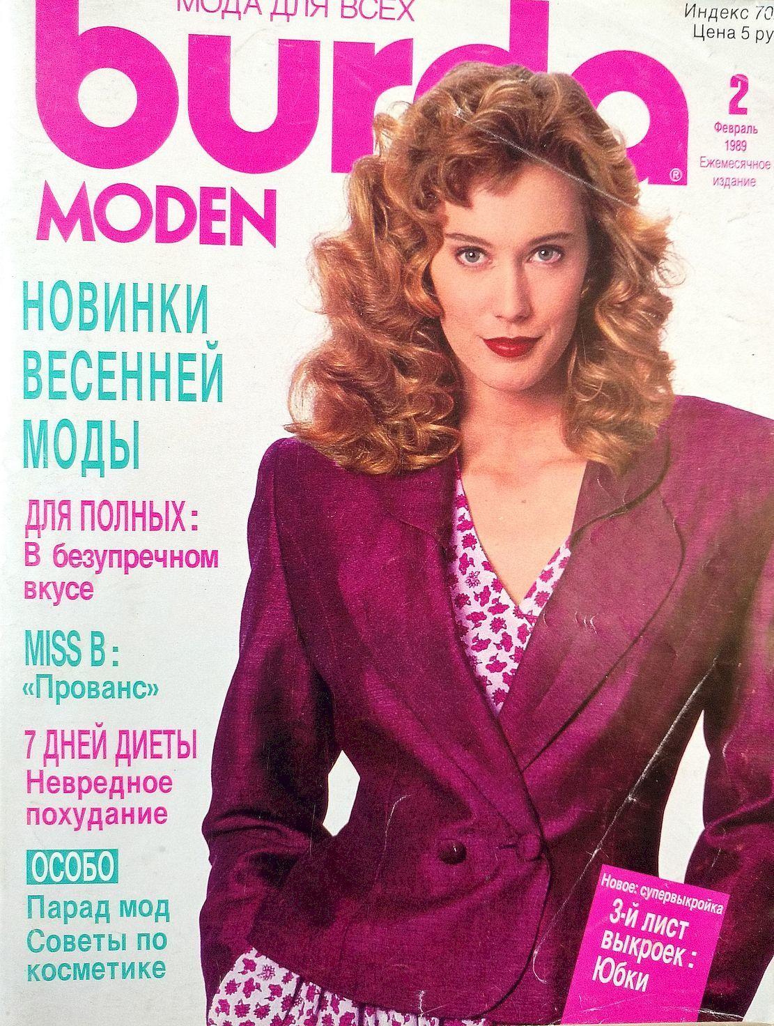Журнал Burda Moden № 2/1989, Выкройки для шитья, Москва,  Фото №1