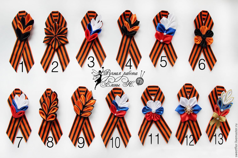 St. George ribbon (brooch), , Domodedovo,  Фото №1