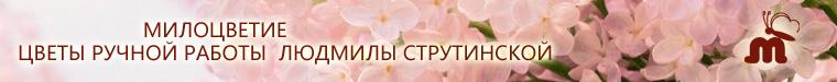 """Людмила  Струтинская  """"Милоцветие"""""""
