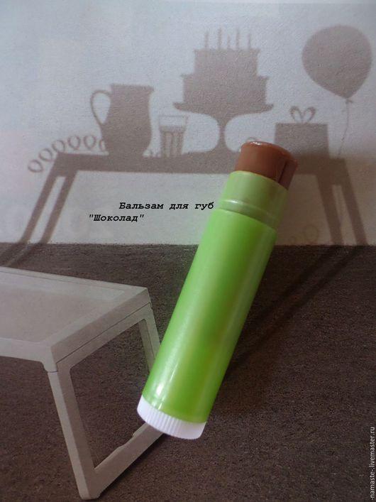 Бальзам для губ ручной работы. Ярмарка Мастеров - ручная работа. Купить Бальзам для губ в ассортименте.. Handmade. Коричневый, масло пшеницы