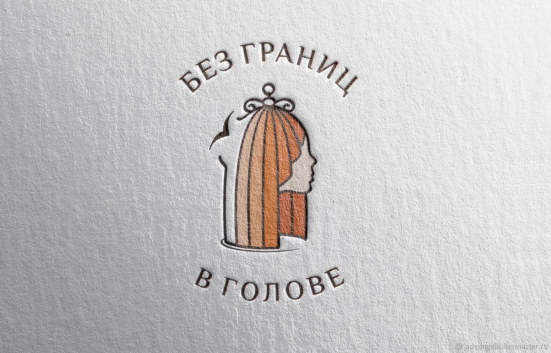 Логотип и фирменный стиль БЕЗ ГРАНИЦ В ГОЛОВЕ, Дизайн, Пиза,  Фото №1