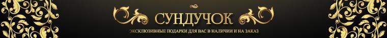 Сухова Наталья (sundychok)