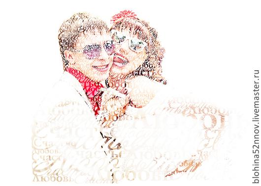 Портрет из слов в подарок на свадьбу молодоженам, на годовщину свадьбы, сестре, подруге, мужу, брату