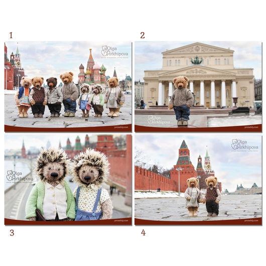 Открытки почтовые двусторонние на плотном картоне с мишками Тедди, сфотографированными в  достопримечательных местах города Москвы, на любой случай, на любой праздник.