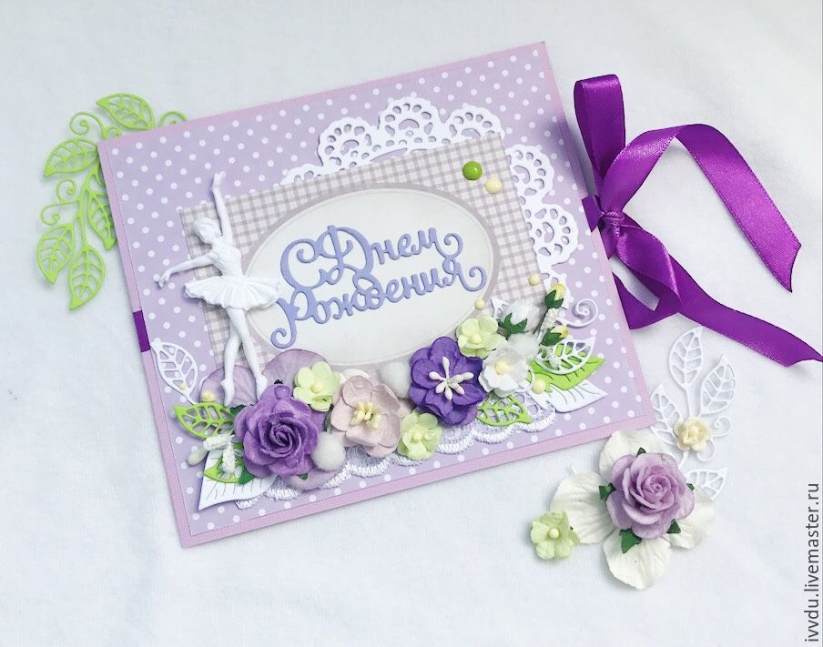 Открытка для хореографа с днем рождения, для открытки букету