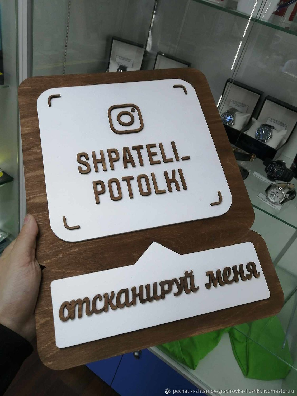Большая инстаграм визитка (instagram) из дерева, инста-сканер, QR-код, Визитки, Барнаул,  Фото №1