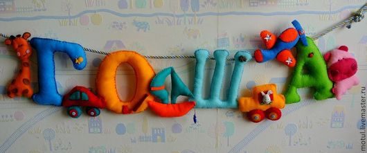Детская ручной работы. Ярмарка Мастеров - ручная работа. Купить Детские, именные растяжки из фетра. Handmade. Фетр