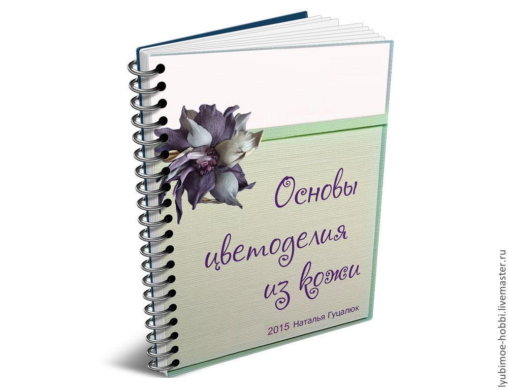 Книга-учебник по цветоделию из кожи, в электронном виде. Обучающие материалы