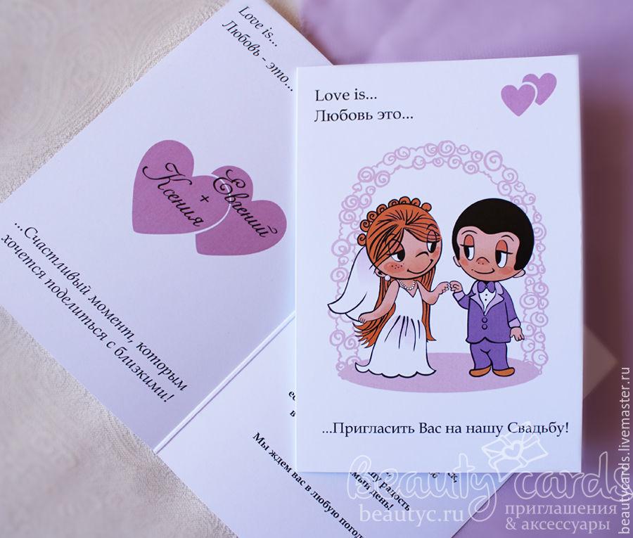Веселые картинки, открытка лов из на свадьбу