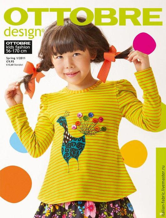 Шитье ручной работы. Ярмарка Мастеров - ручная работа. Купить № 1/2011 Журнал OTTOBRE design Kids Fashion. Handmade.