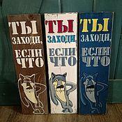 Картины и панно ручной работы. Ярмарка Мастеров - ручная работа Табличка с волком. Handmade.
