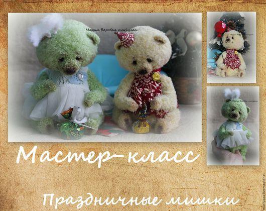 Вязание ручной работы. Ярмарка Мастеров - ручная работа. Купить Мастер-класс праздничные мишки от mariyaaa. Handmade. Мишки
