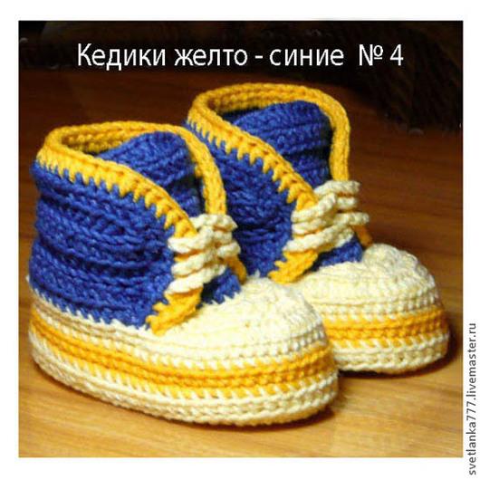 пинетки вязаные  для новорожденных. Пинетки на шнуровке, пинетки вязаные крючком,  пинетки для мальчиков. пинетки ручной работы. Пинетки желто-синие детские.