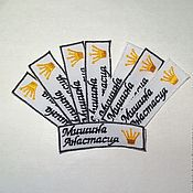 """Материалы для творчества ручной работы. Ярмарка Мастеров - ручная работа Бирочки для детской одежды """" Моя принцесса """". Handmade."""