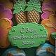 """Кулинарные сувениры ручной работы. Заказать """"Hawaii party"""" пряники - козули. Ларка  (Пряники-козули). Ярмарка Мастеров. Розовый, лето"""