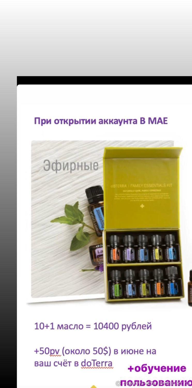 ДоТерра, Эфирные масла, Санкт-Петербург,  Фото №1