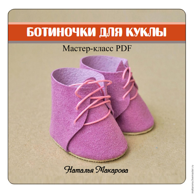 Мастер класс ботиночки для кукол своими руками
