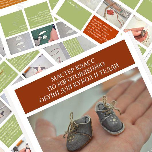 Обучающие материалы ручной работы. Ярмарка Мастеров - ручная работа. Купить Мастер класс по изготовлению обуви из кожи для кукол и тедди. Handmade.