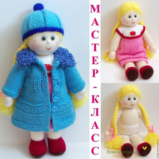 """Обучающие материалы ручной работы. Ярмарка Мастеров - ручная работа. Купить """"Вязаная кукла с комплектом одежды"""" мастер-класс (спицы). Handmade."""