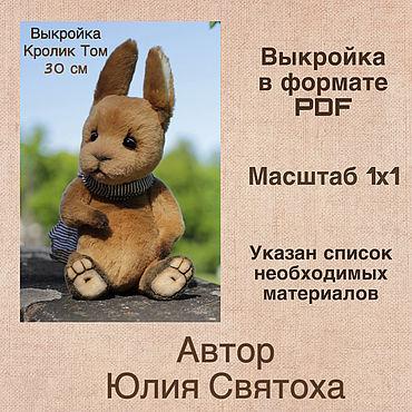 """Куклы и игрушки ручной работы. Ярмарка Мастеров - ручная работа Авторская выкройка """"Кролик Том"""". Handmade."""