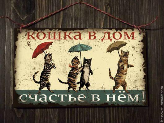 """Подвески ручной работы. Ярмарка Мастеров - ручная работа. Купить Интерьерная табличка """"Кошка в дом-счастье в нем"""". Handmade. Интерьер"""