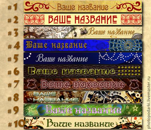 Баннеры для Ярмарки Мастеров