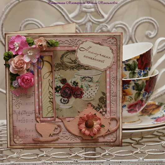 """Открытки на все случаи жизни ручной работы. Ярмарка Мастеров - ручная работа. Купить Открытка ручной работы """"Приглашаю на чай..."""". Handmade."""