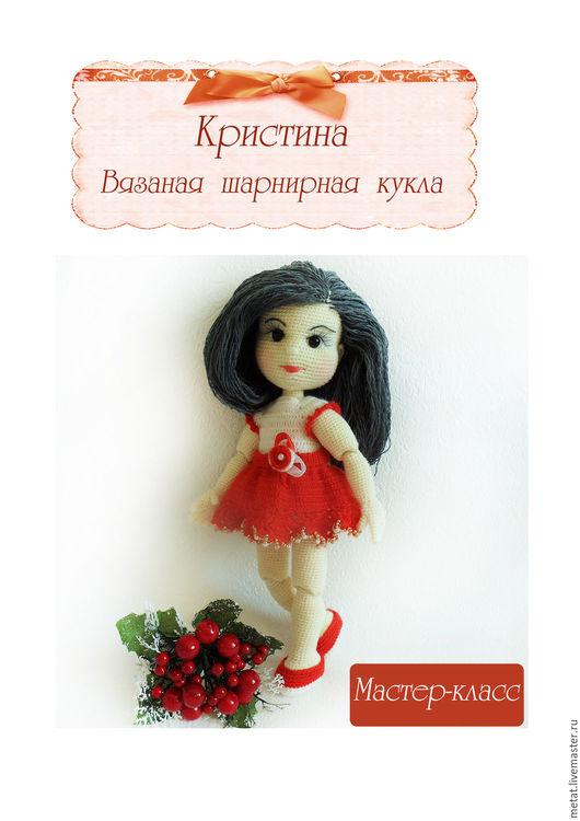 Шарнирная кукла мастер класс