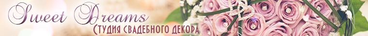 """Sweet Dreams"" Ольга"