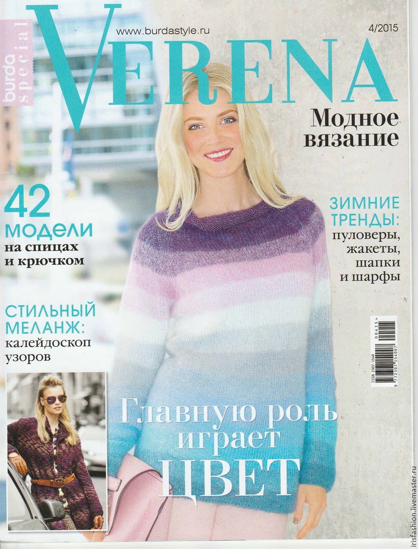 Журналы по вязанию верена модное вязание