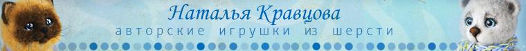 Наталья Кравцова (trinny)