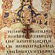`Апостол` - деревянный нательный крест из кипариса
