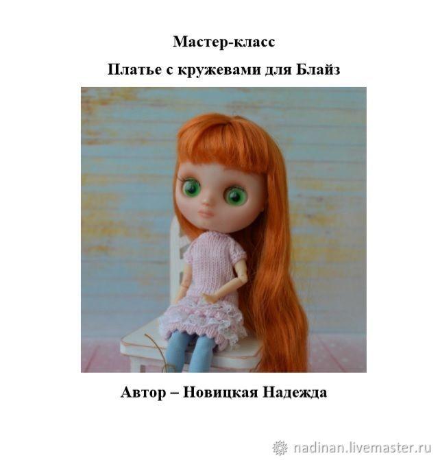Мастер-класс - вязаное платье для куклы Блайз миди, Мастер-классы, Москва,  Фото №1