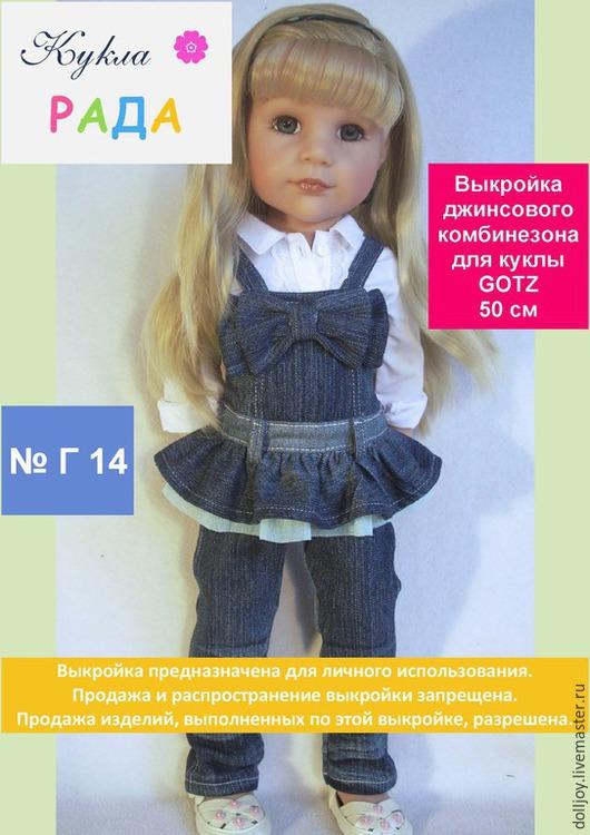 Куклы и игрушки ручной работы. Ярмарка Мастеров - ручная работа. Купить Выкройка и МК джинсового комбинезона  для куклы Gotz 50 см. Handmade.
