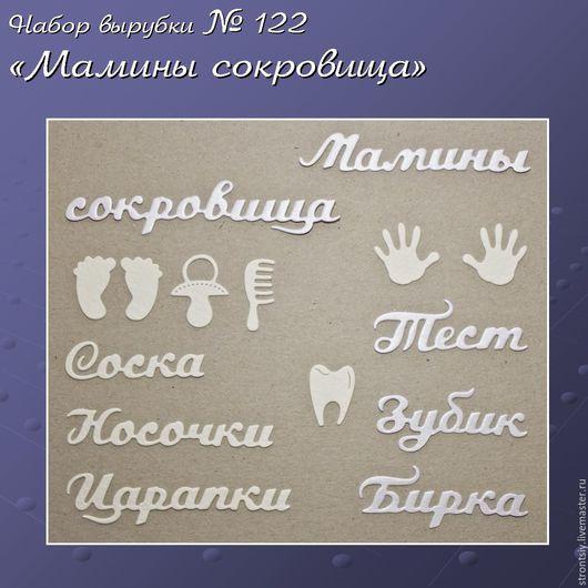 Набор вырубки № 122 `Мамины сокровища`  в наборе 15 элементов