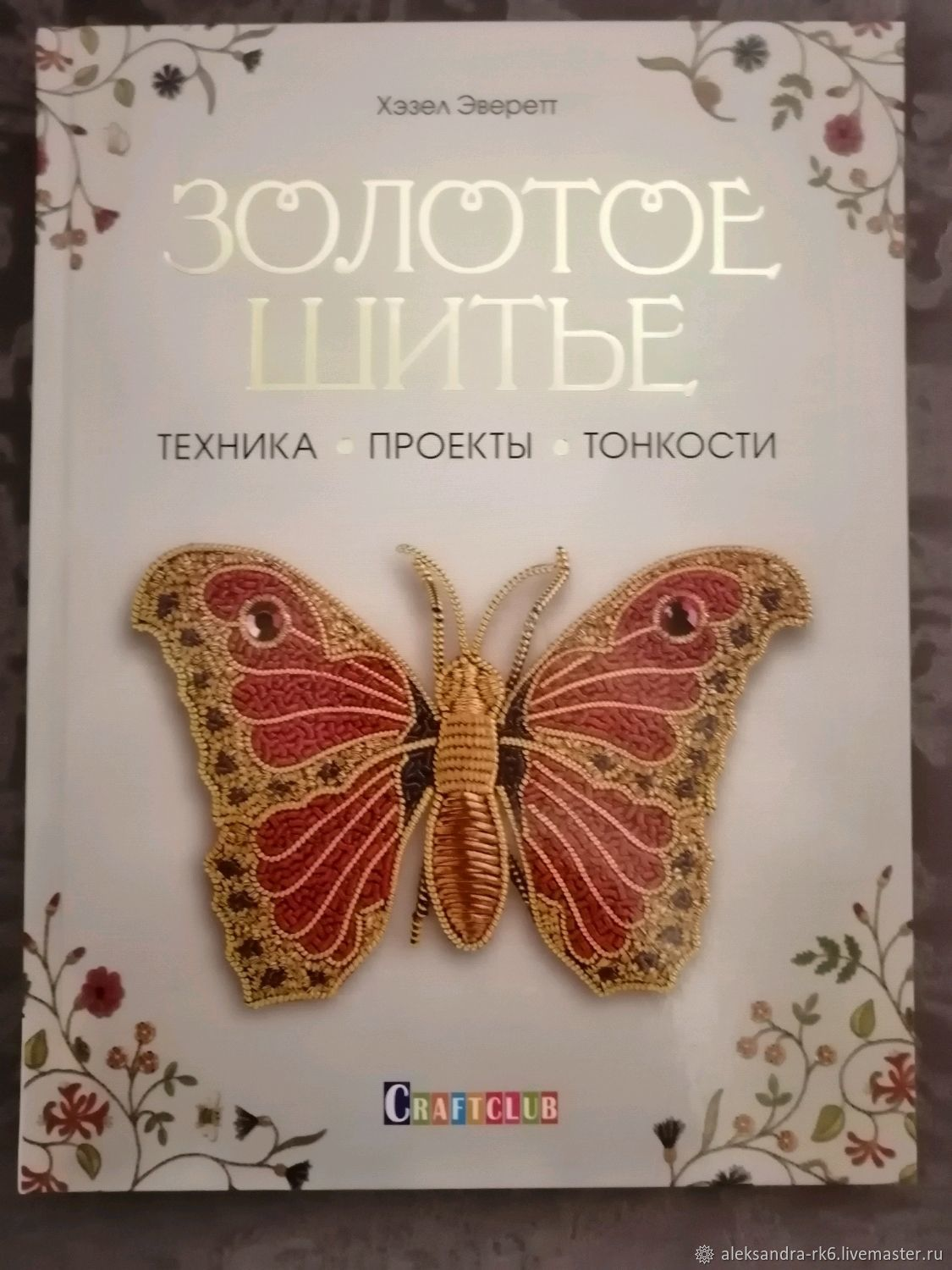 Gold embroidery. Two thousand eleven, Books, Ekaterinburg,  Фото №1