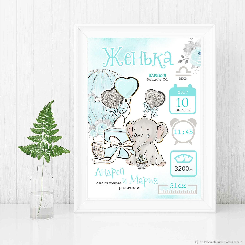 """Детская метрика-постер """"Блестящий слоник"""" (2 дизайна), Метрики детские, Клин,  Фото №1"""
