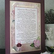 Дизайн и реклама ручной работы. Ярмарка Мастеров - ручная работа Благодарственное письмо. Handmade.