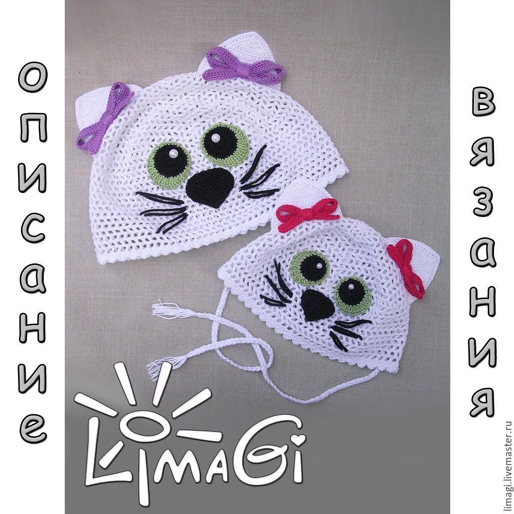 схема вязания детской котошапки